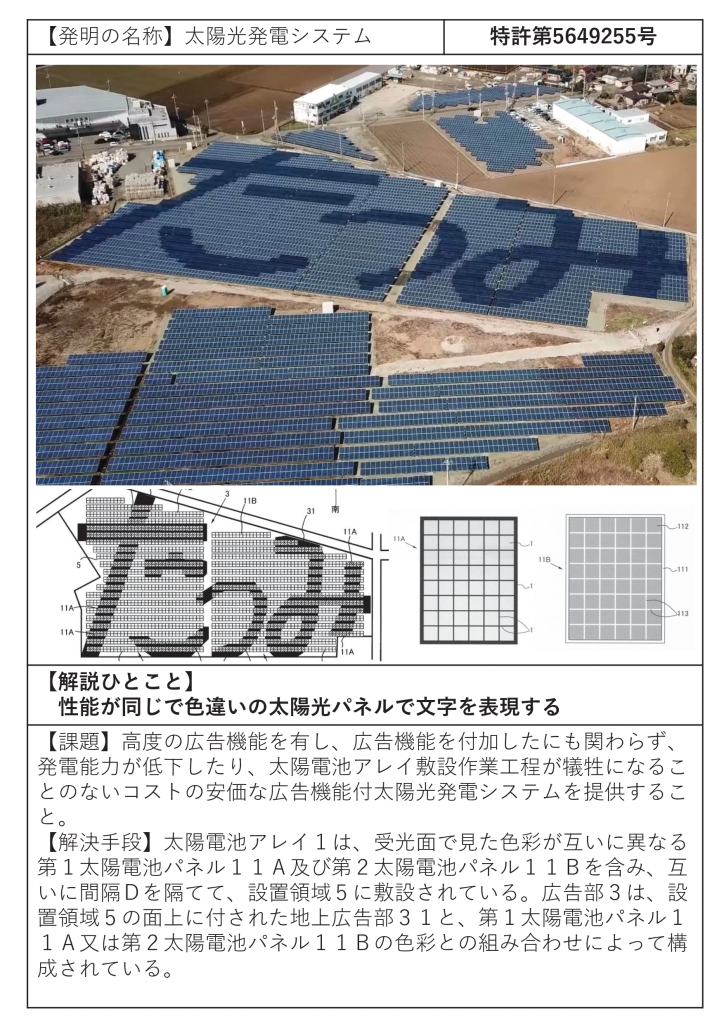 tokkyo-001