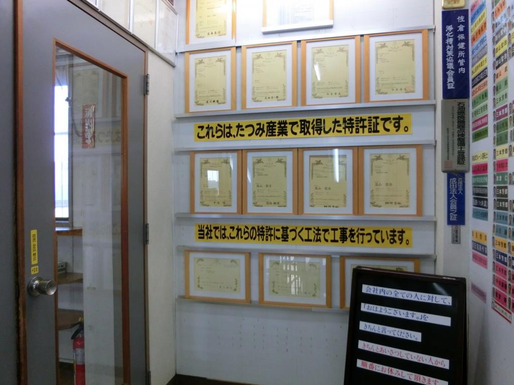 弊社の所有する特許の数々です
