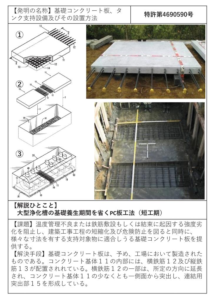 tokkyo-002