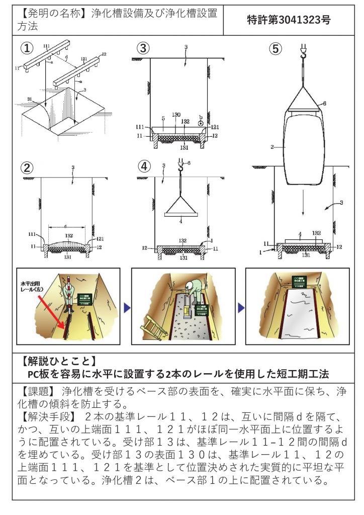 tokkyo-008