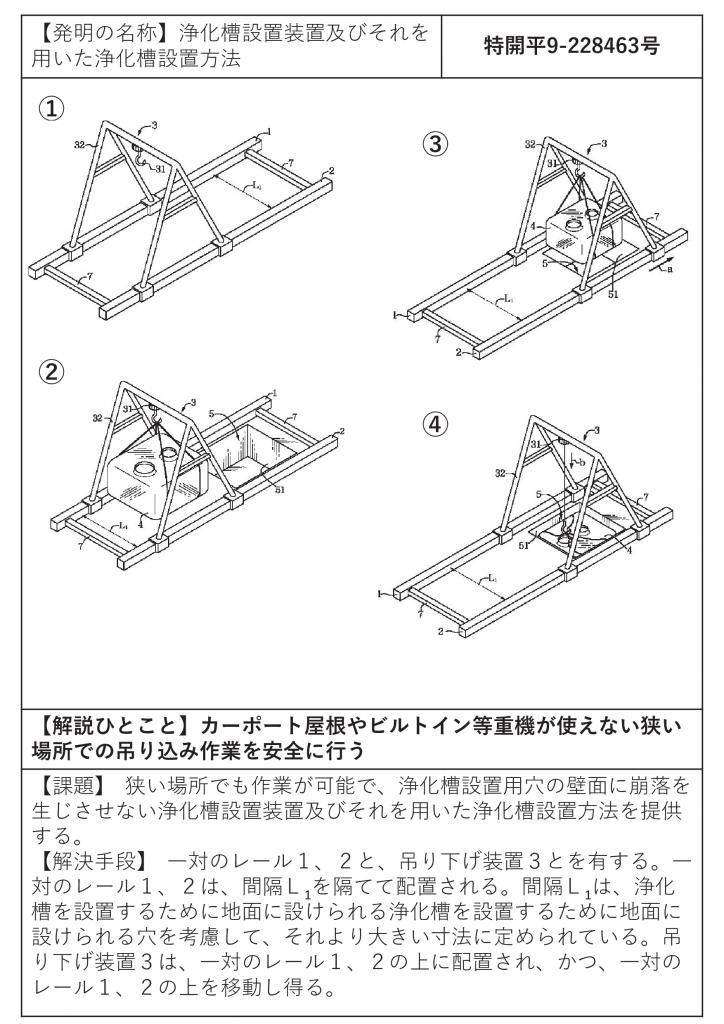 tokkyo-015